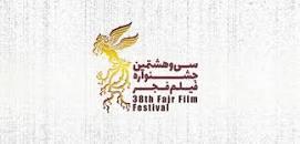 اکران فیلمهای منتخب سی و هشتمین جشنواره فیلم فجر از ۱۵ بهمن