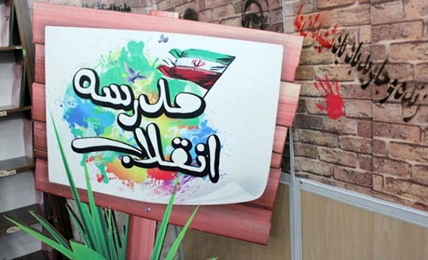 برپایی ۸۰ نمایشگاه مدرسه انقلاب در خراسان جنوبی