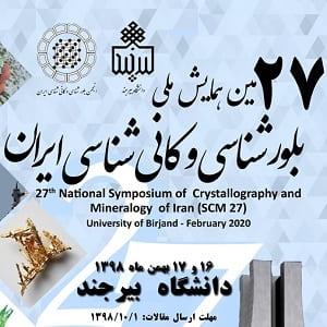 آغاز همایش ملی بلور شناسی و کانی شناسی ایران