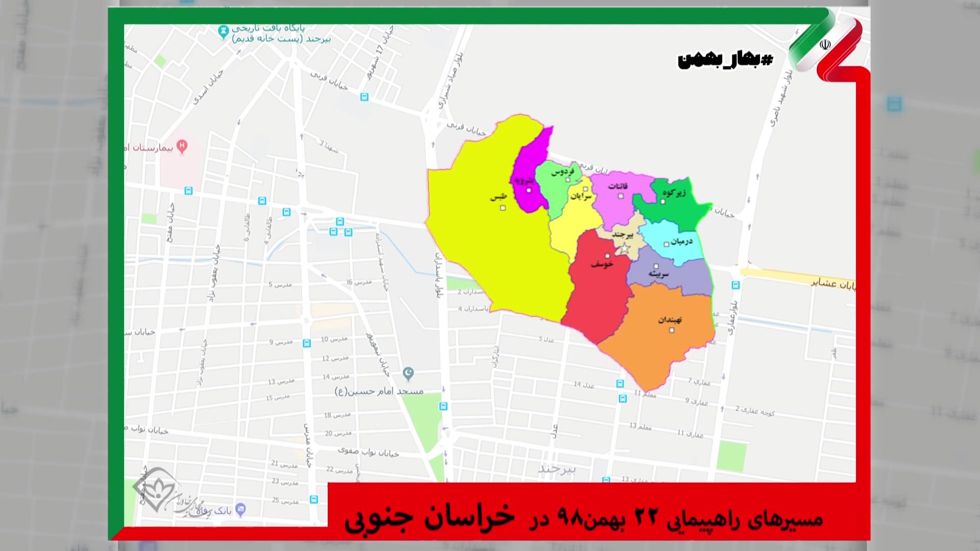 اعلام مسیرهای راهپیمایی ۲۲ بهمن در خراسان جنوبی