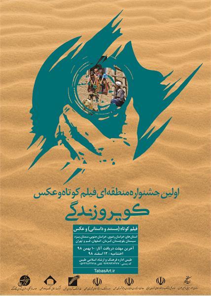 راه یابی ۶ اثر خراسان جنوبی به مرحله نهایی جشنواره فیلم کویر و زندگی