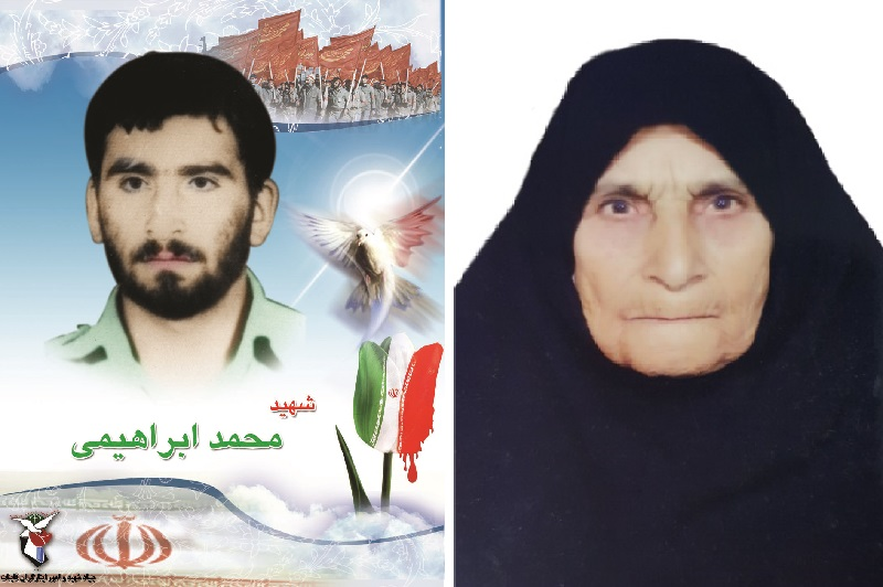 درگذشت مادر شهید محمد ابراهیمی در زهان