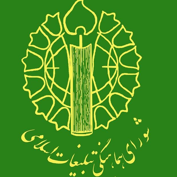 دعوت شورای هماهنگی تبلیغات اسلامی به مشارکت گسترده مردم در انتخابات