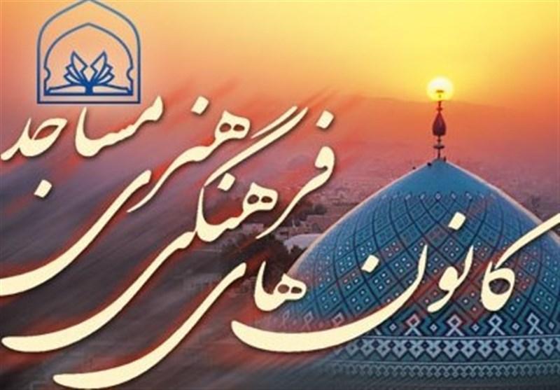 بهره برداری از ۸۳ کانون فَهما در مساجد تا پایان امسال