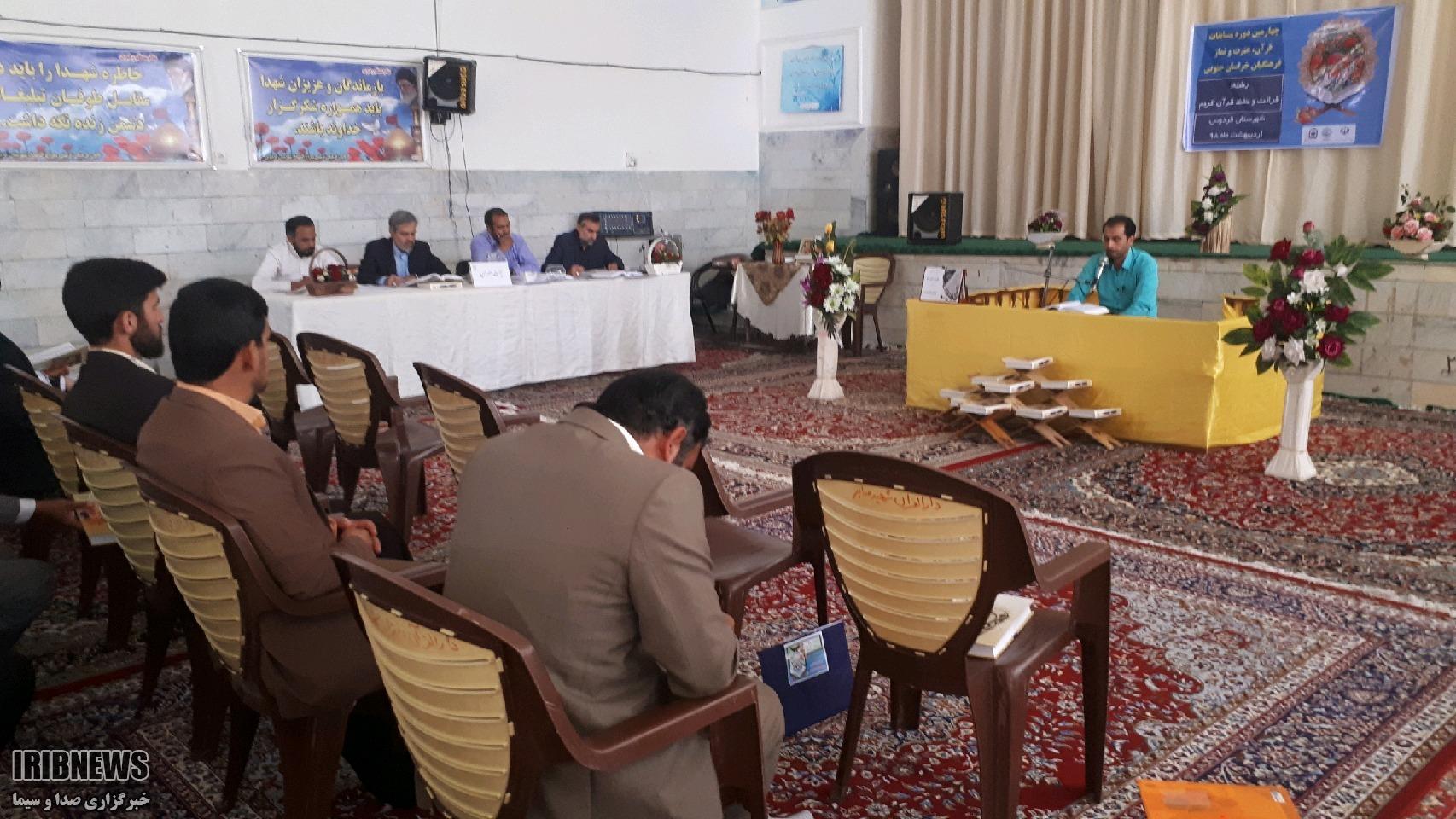 برگزاری مسابقات قرآن فرهنگیان خراسان جنوبی در فردوس