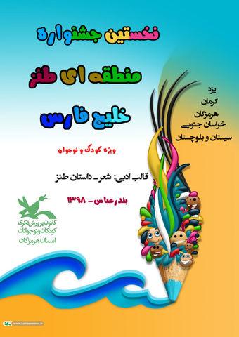 درخشش 4 عضو کانون در نخستین جشنواره منطقهای طنز کودک و نوجوان خلیج فارس