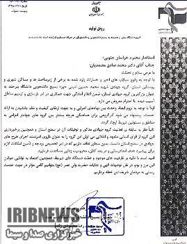 اعلام آمادگی بسیج دانشجویی دانشگاه بیرجند برای بازسازی خانه های مناطق سیل زده استان
