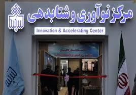 استقرار 6 شرکت دانش بنیان در مرکز نوآوری وشتابدهی دانشگاه بیرجند