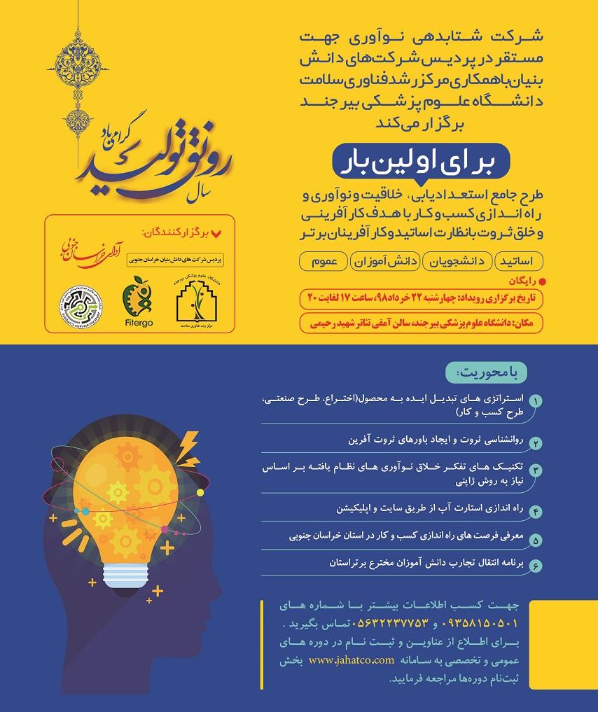 برگزاری اولین طرح جامع استعدادیابی راهاندازی کسب و کار، فردا در بیرجند