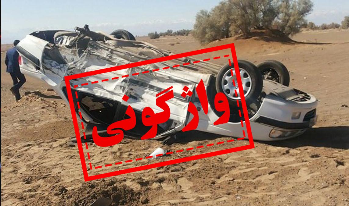 یک کشته و یک زخمی در تصادف محور بیرجند- خوسف