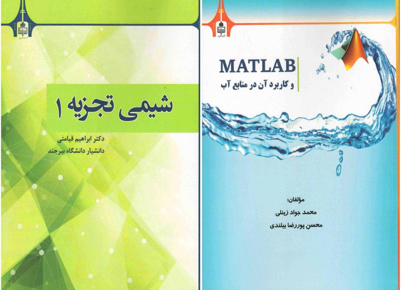 تالیف و انتشار دو عنوان کتاب در دانشگاه بیرجند