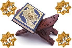 راهیابی 12دانشجوی دانشگاه بیرجند به مرحله نهایی مسابقات قرآن و عترت