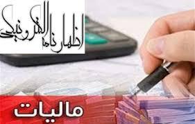 تسلیم نکردن اظهارنامه مالیاتی بیش از 60 درصد مودیان