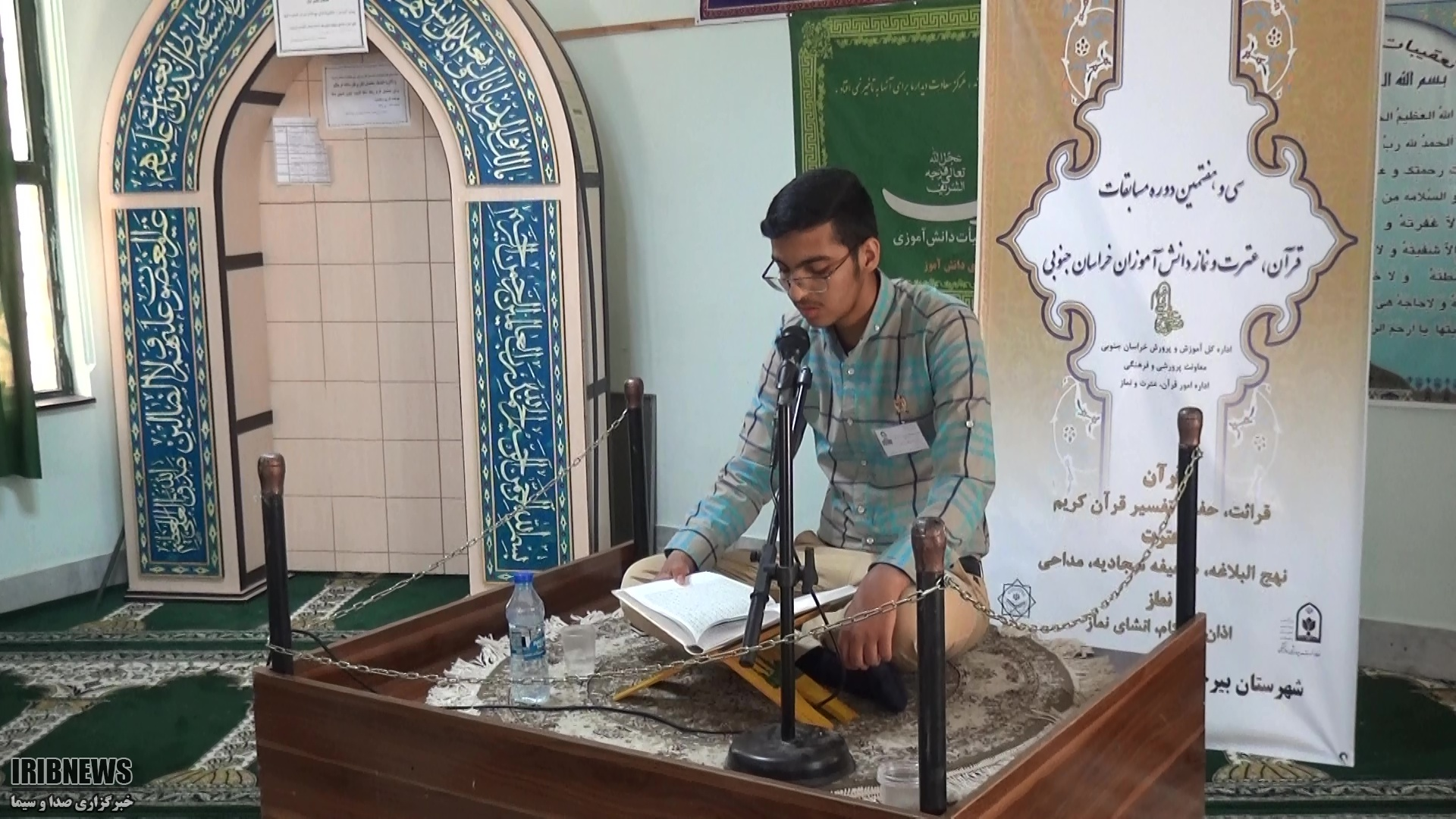 آغاز سی و هفتمین دوره مسابقات قرآن، عترت و نماز دانش آموزی