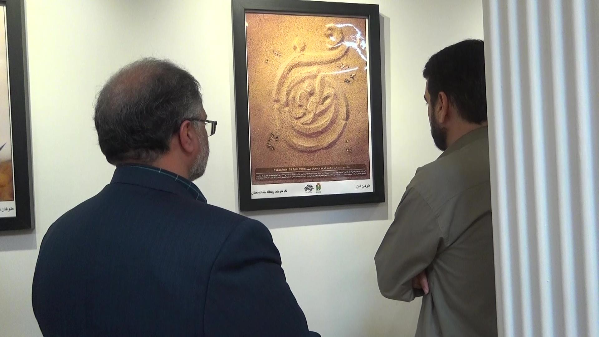گشایش نمایشگاه طراحی پوستر طوفان شن در بیرجند