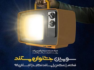 راهیابی دو مستند از خراسان جنوبی به سومین جشنواره فیلم مستند