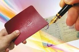تاکید ثبت احوال بر ضرورت نگهداری اسناد و اوراق هویتی