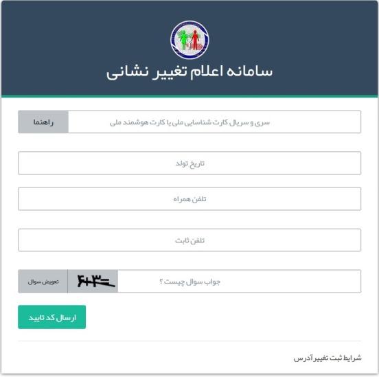 ضرورت ثبت نشانی جدید در سامانه تغییر نشانی ثبت احوال
