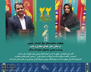 تجلیل از صدا و سیمای خراسان جنوبی در جشنواره تولیدات مراکز