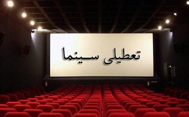 تعطیلی یکساله سینمای فردوس
