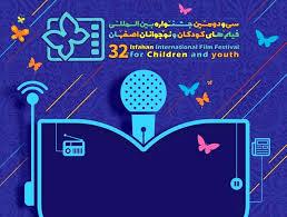آغاز اکران فیلمهای جشنواره بینالمللی کودک و نوجوان در قاین