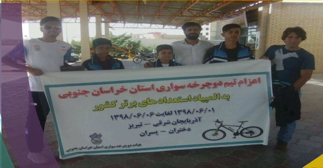 اعزام دوچرخه سواران استان به المپیاد استعدادهای برتر کشور