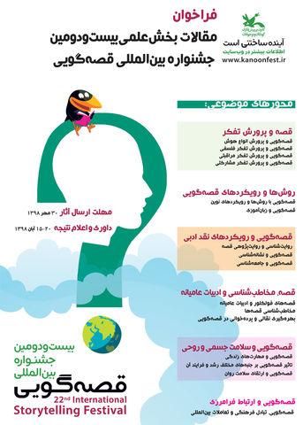 فراخوان بیست و دومین جشنواره بینالمللی قصه گویی