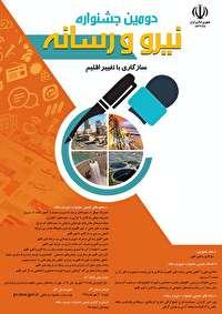 فراخوان دومین جشنواره نیرو و رسانه در خراسان جنوبی