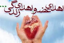 اهدای اعضای جوان بیرجندی در تهران