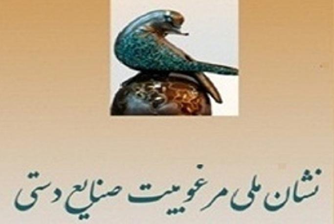 اخذ 12 نشان ملی مرغوبیت صنایع دستی خراسان جنوبی