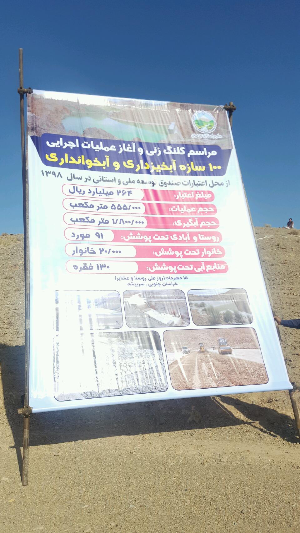 آغاز ساخت 100 سازه آبخیزداری در خراسان جنوبی