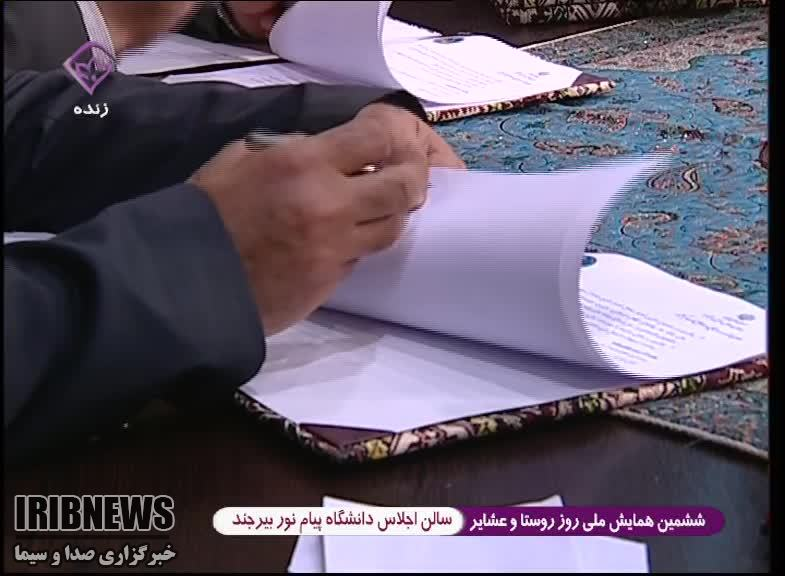امضای 8 تفاهم نامه برای عمران و اشتغال روستاهای کشور