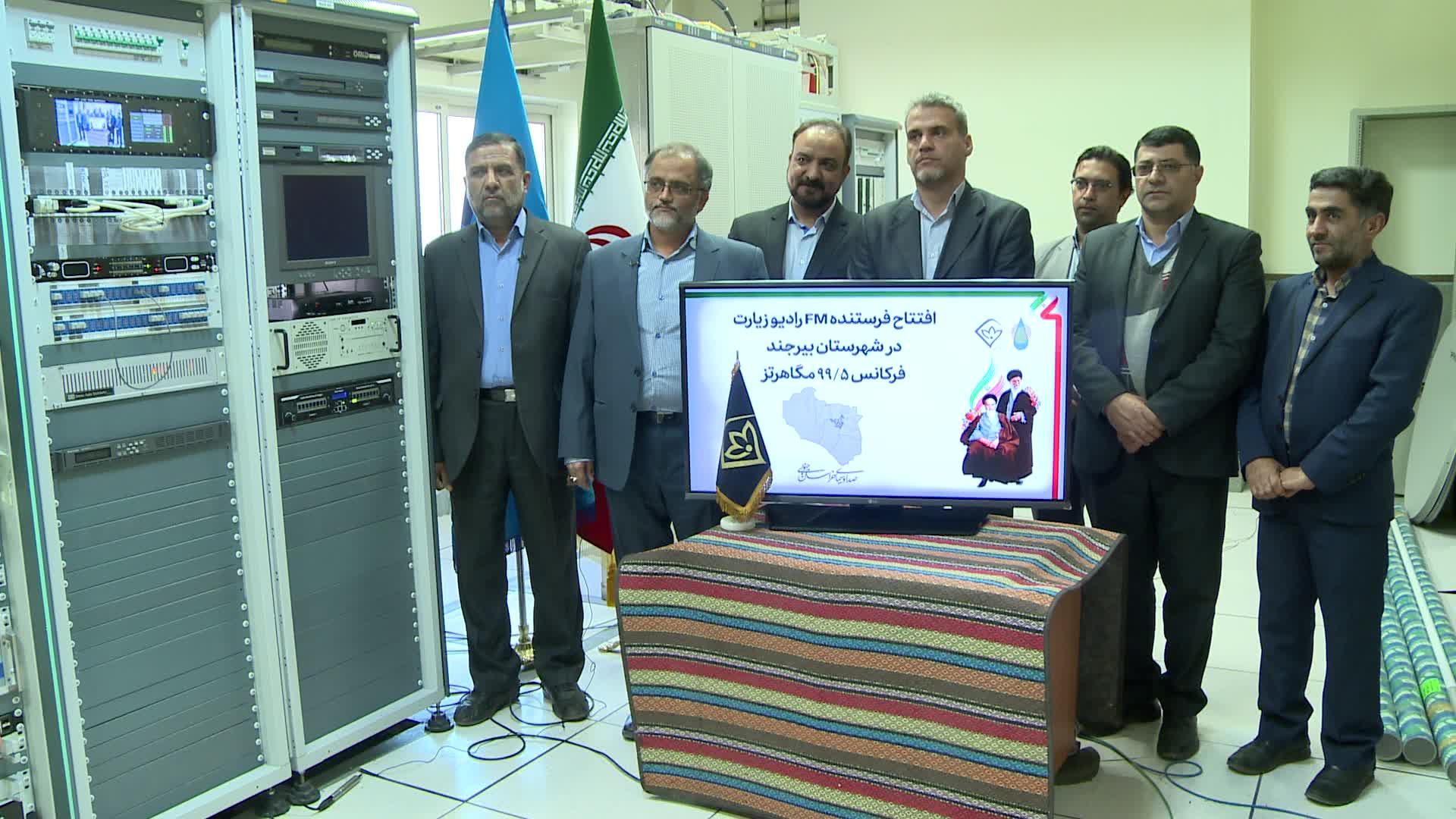 راه اندازی پخش سراسری رادیو زیارت به صورت هم زمان در مشهد ، تهران، بیرجند و بجنورد