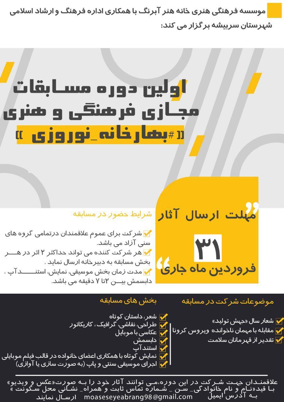 فراخوان شرکت در مسابقه مجازی فرهنگی و هنری بهار خانه _ نوروزی