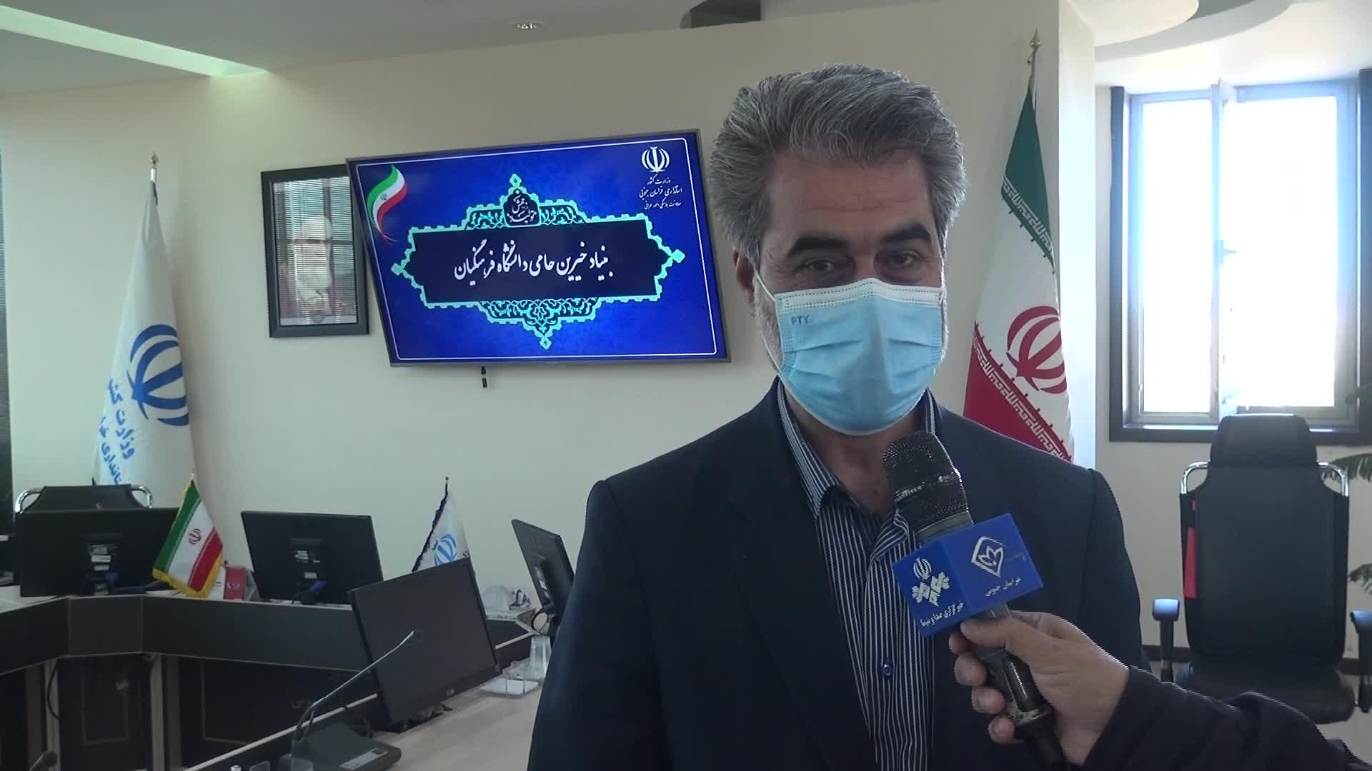 راهاندازی بنیاد خیران حامی دانشگاه فرهنگیان در خراسان جنوبی