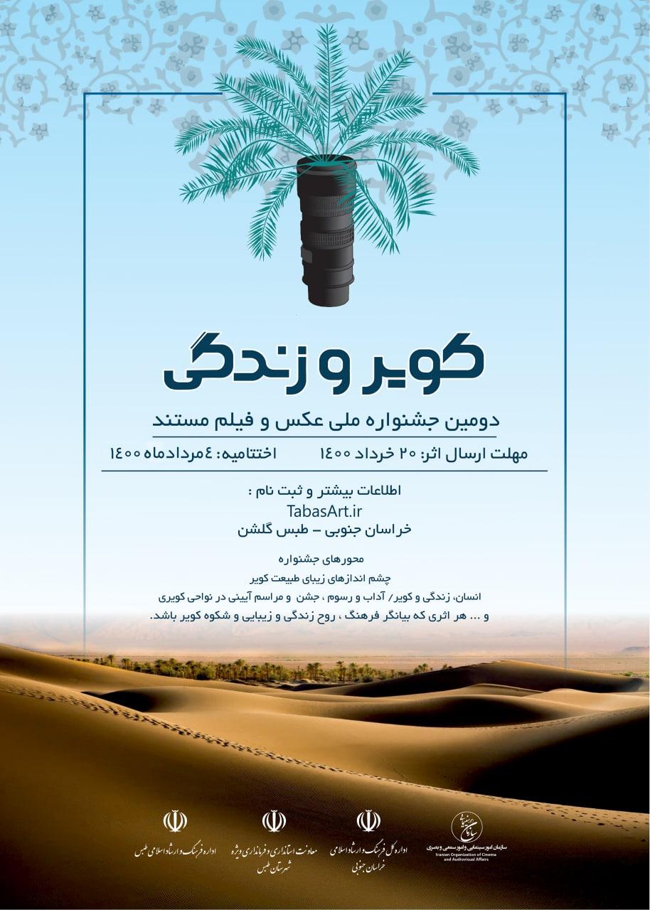 رونمایی از پوستر جشنواره ملی