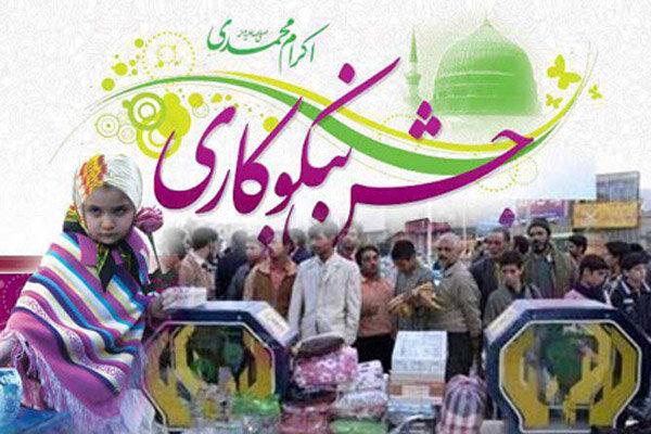 برگزاری جشن نیکوکاری در خراسان جنوبی