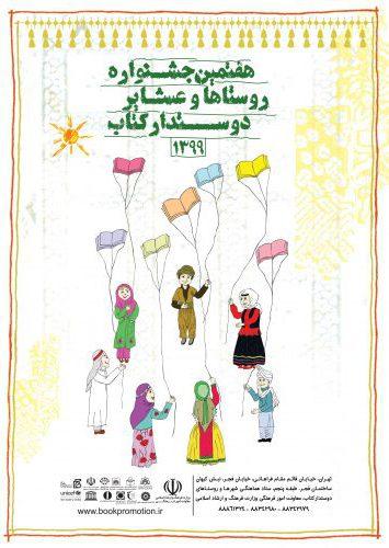 راهیابی نوغاب خوسف به مرحله نهایی جشنواره روستاها و عشایر دوستدار کتاب