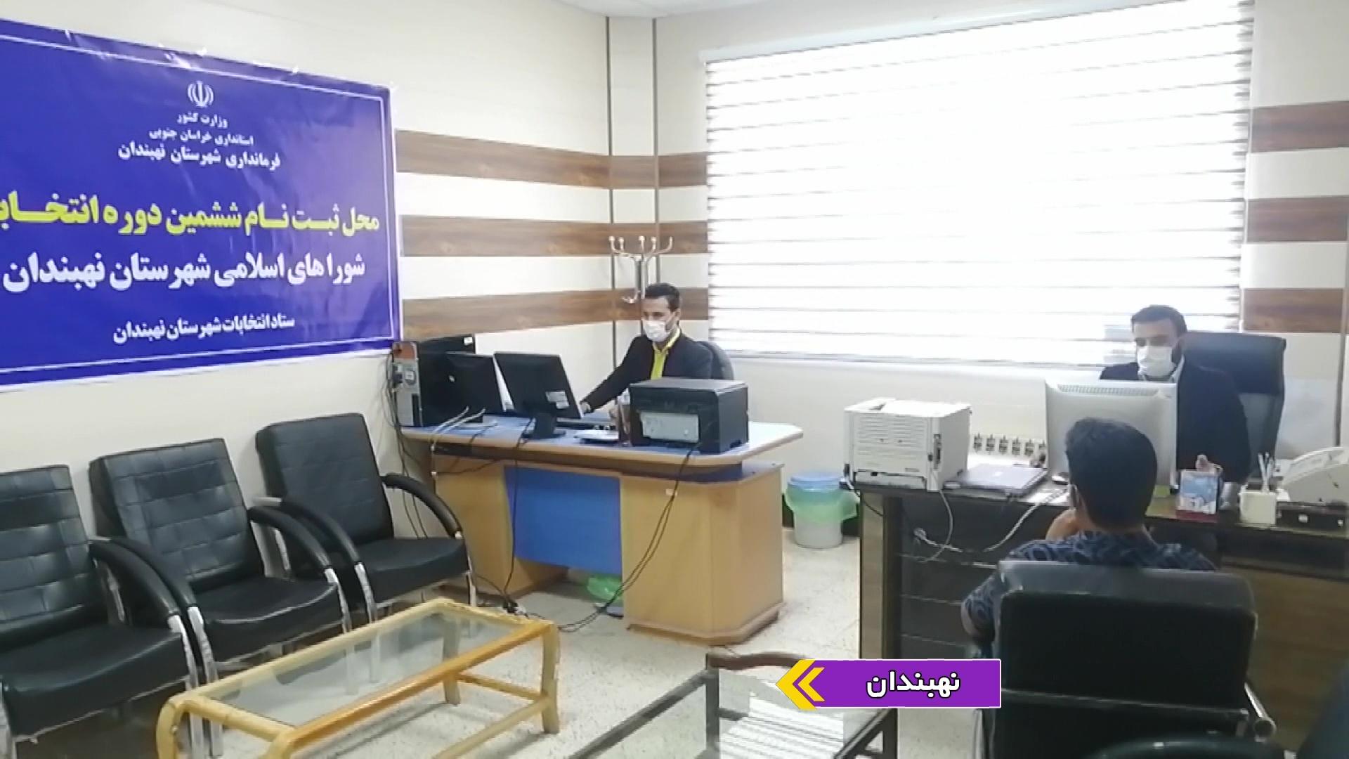 ثبت نام ۷۹ داوطلب برای انتخابات ششمین دوره شوراهای اسلامی شهر