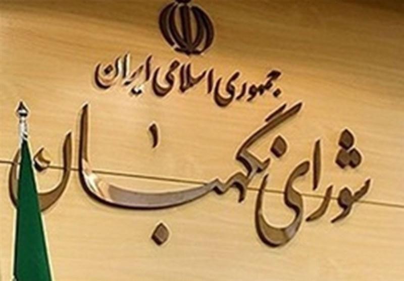 تعیین اعضای هیات نظارت بر انتخابات ریاست جمهوری در خراسان جنوبی