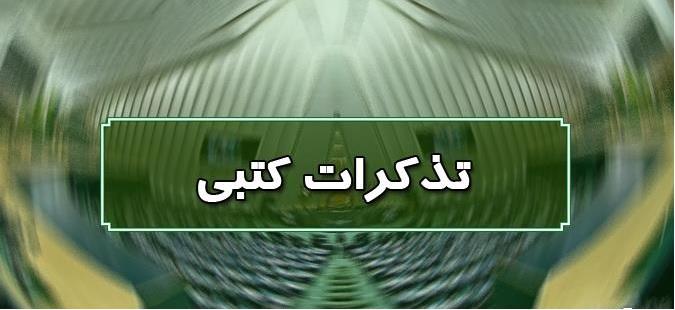 تذکر نماینده مجلس به وزیر راه برای تسریع محور سربیشه- ماهیرود