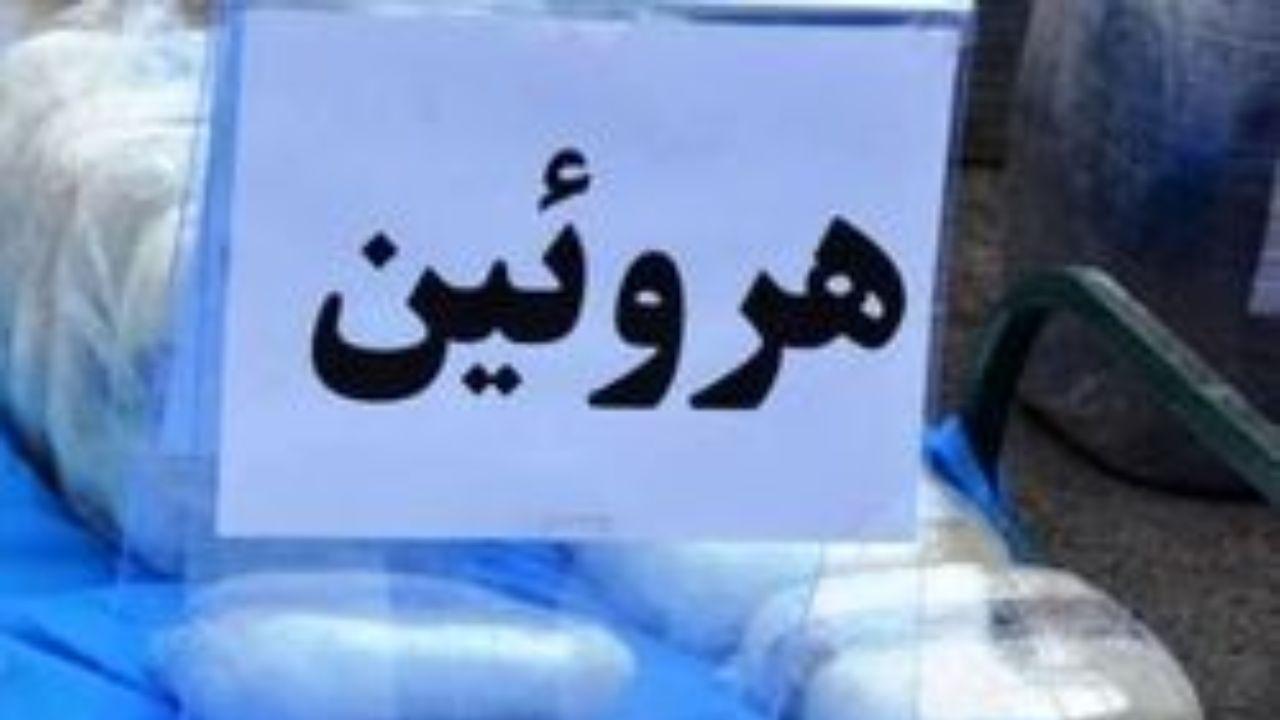 جلوگیری از ورود بیش از 4 کیلوگرم هروئین درشهرستان طبس