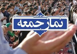 اقامه نماز جمعه فردا در ۴ شهر