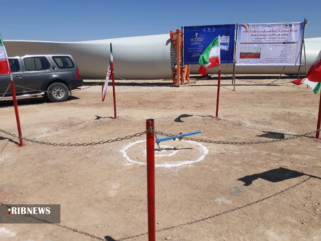 آغاز ساخت اولین نیروگاه بادی در خراسان جنوبی