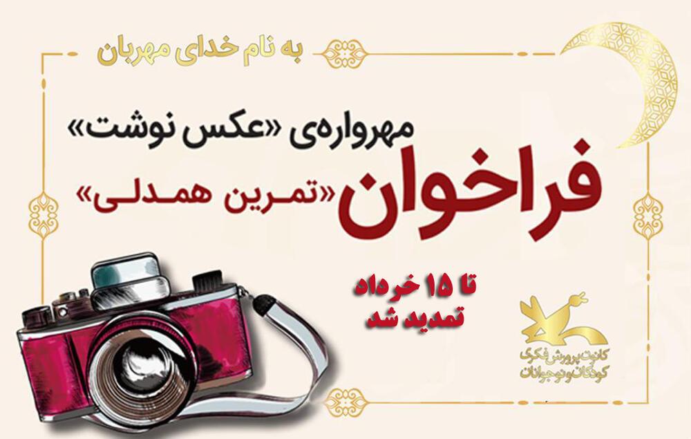 مهروارهی عکس نوشت تا ۱۵ خرداد تمدید شد
