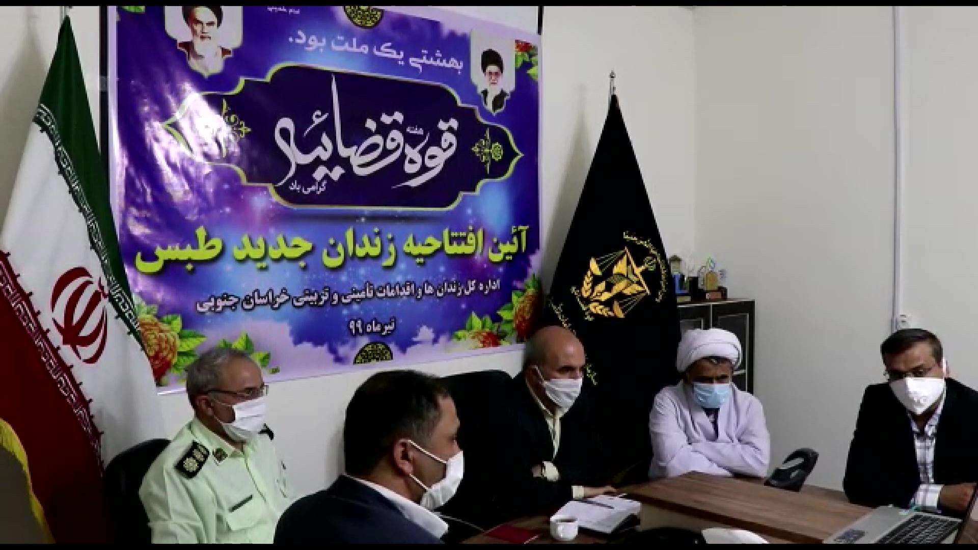 افتتاح رسمی زندان طبس به صورت ویدئوکنفرانس با حضور رئیس قوه قضاییه
