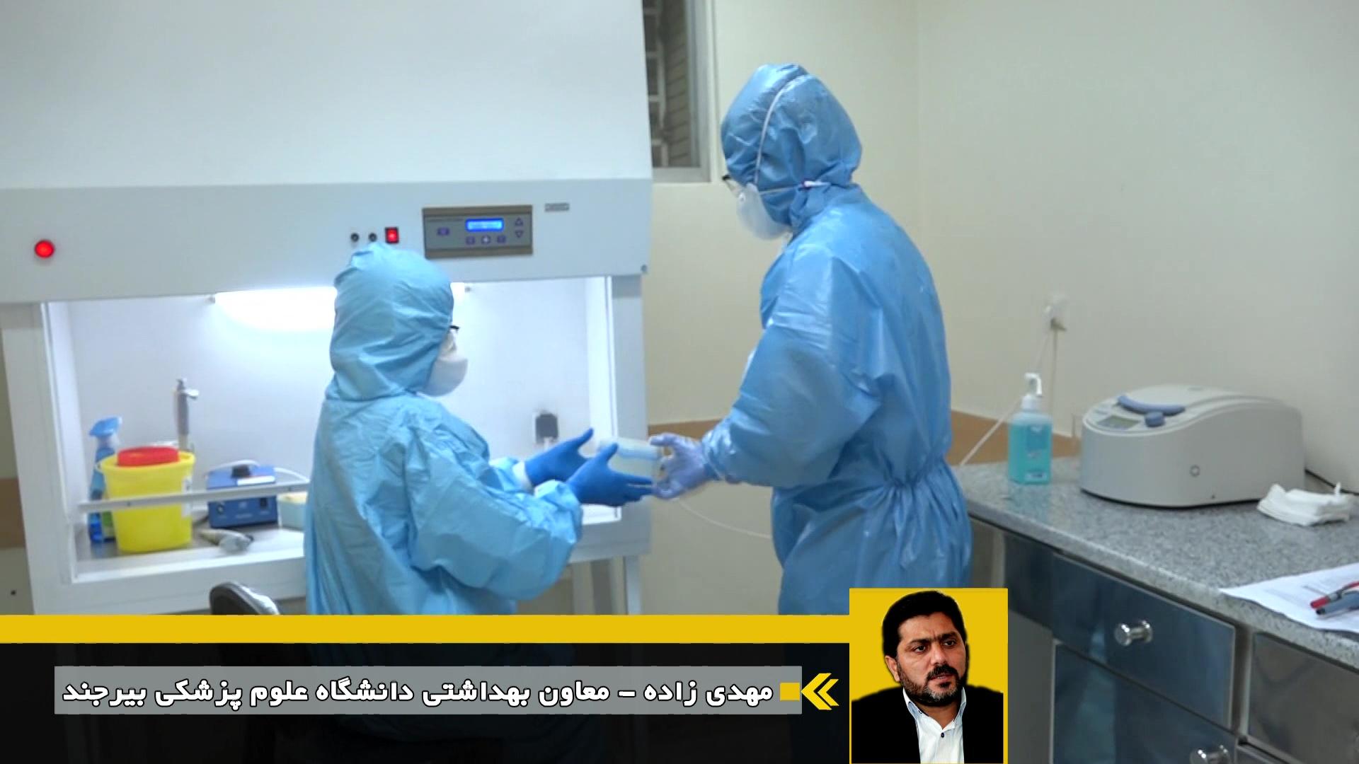 شناسایی 223 مبنلا به بیماری کرونا در خراسان جنوبی