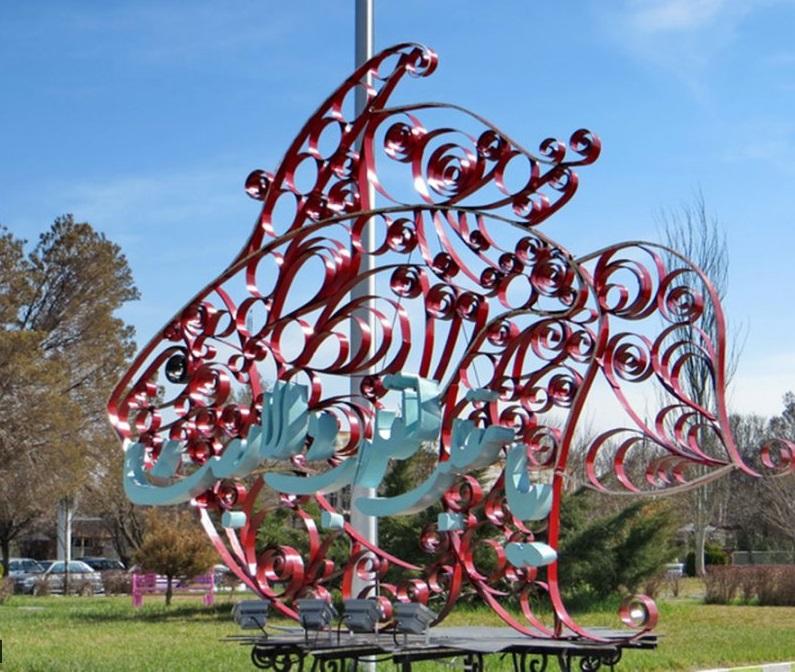 امکان نصب مجسمه  در اماکن عمومی فقط با مجوز شورای نظارت