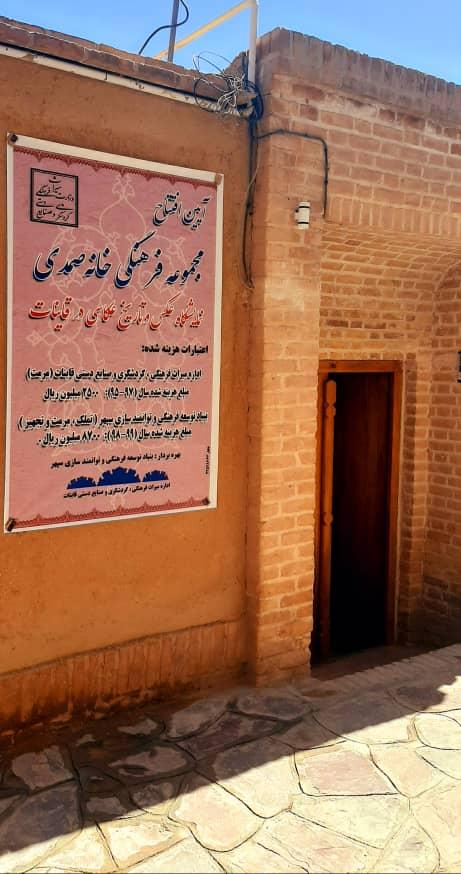 گشایش مجموعه فرهنگی خانه تاریخی صمدی خراسان جنوبی