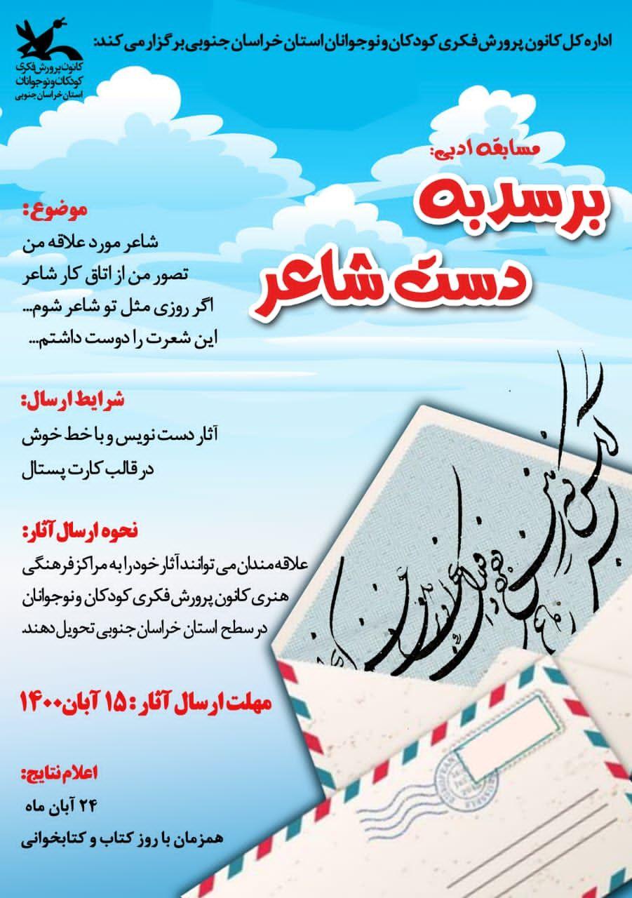 فراخوان مسابقه ادبی «برسد به دست شاعر» در کانون خراسان جنوبی